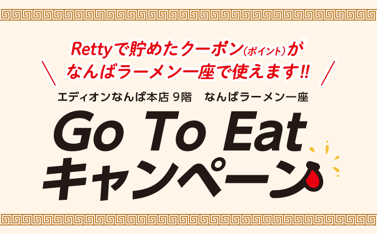 Go To Eatキャンペーン01